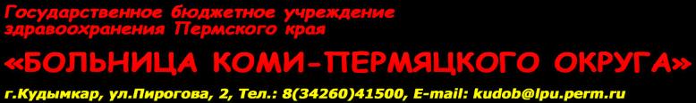 ГБУЗ ПК «Больница Коми-Пермяцкого округа»